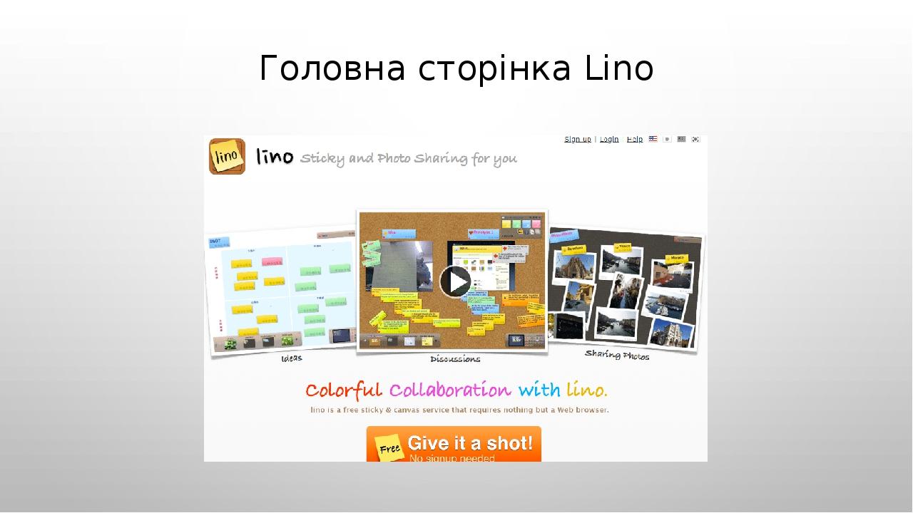 Головна сторінка Lino