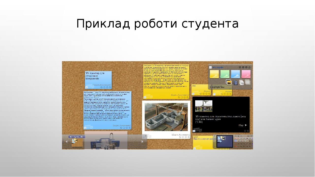 Приклад роботи студента