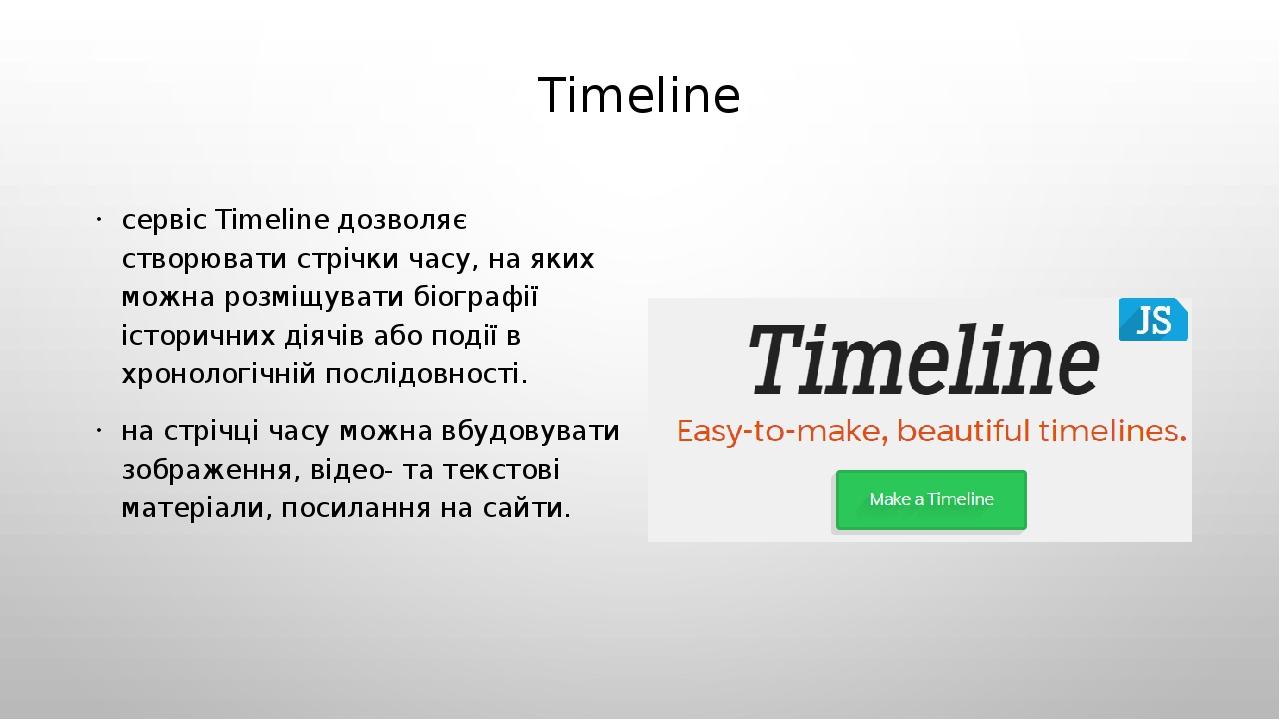 Timeline сервіс Timeline дозволяє створювати стрічки часу, на яких можна розміщувати біографії історичних діячів або події в хронологічній послідов...