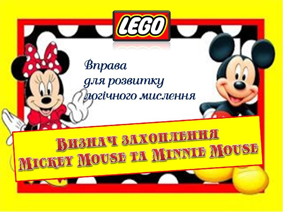 Визнач захоплення Mickey Mouse та Minnie Mouse