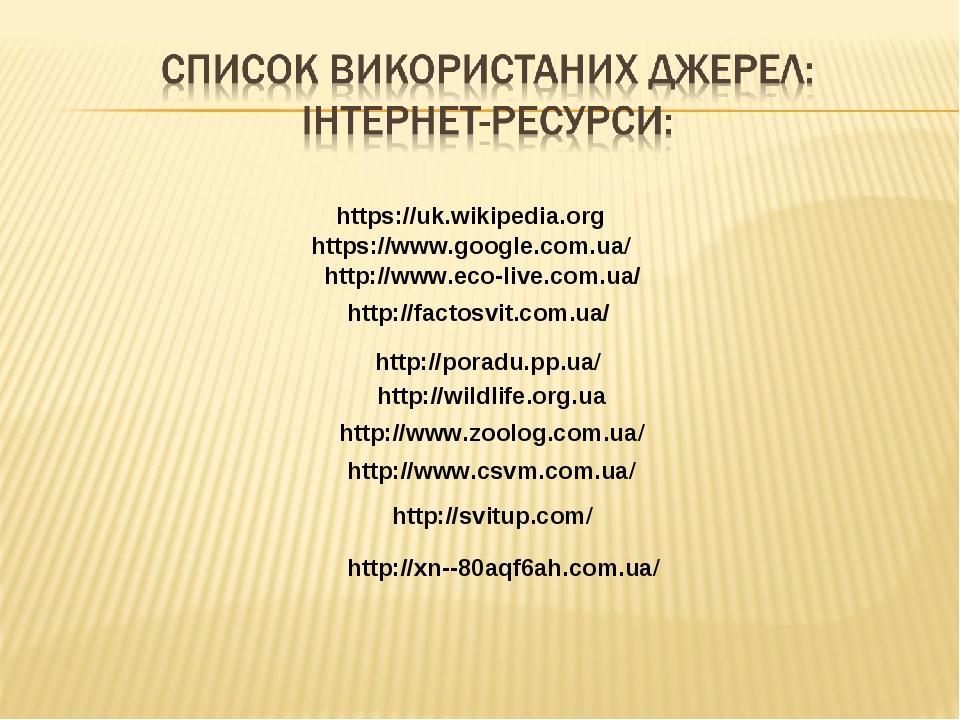 https://www.google.com.ua/ http://www.eco-live.com.ua/ http://factosvit.com.ua/ http://poradu.pp.ua/ http://wildlife.org.ua http://www.zoolog.com.u...