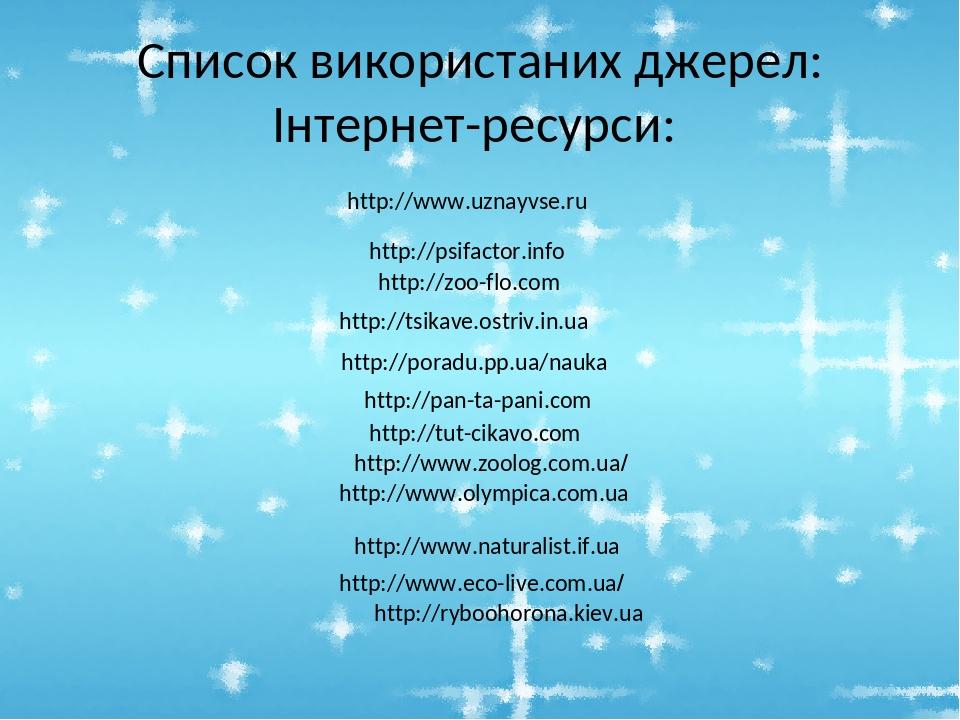 Список використаних джерел: Інтернет-ресурси: http://poradu.pp.ua/nauka http://www.uznayvse.ru http://psifactor.info http://zoo-flo.com http://tut-...