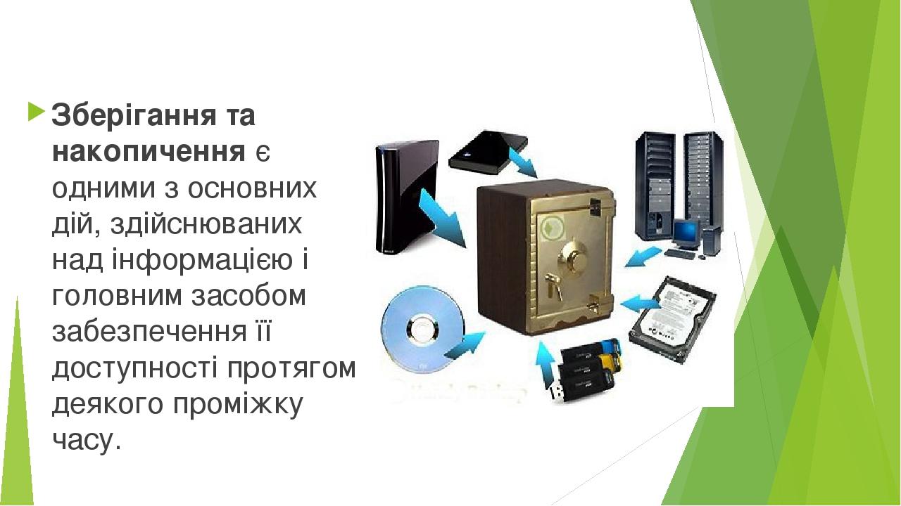 Зберігання та накопичення є одними з основних дій, здійснюваних над інформацією і головним засобом забезпечення її доступності протягом деякого про...