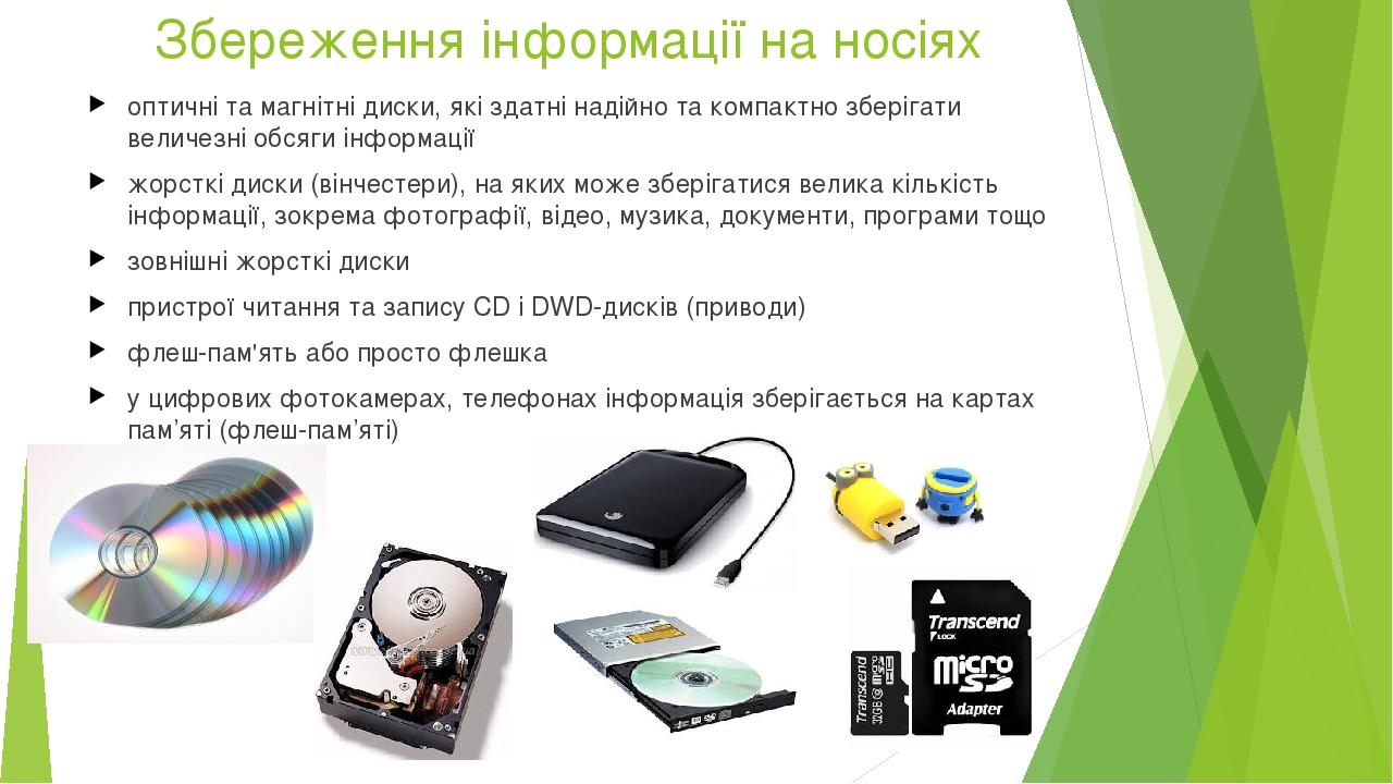 Збереження інформації на носіях оптичні та магнітні диски, які здатні надійно та компактно зберігати величезні обсяги інформації жорсткі диски (він...