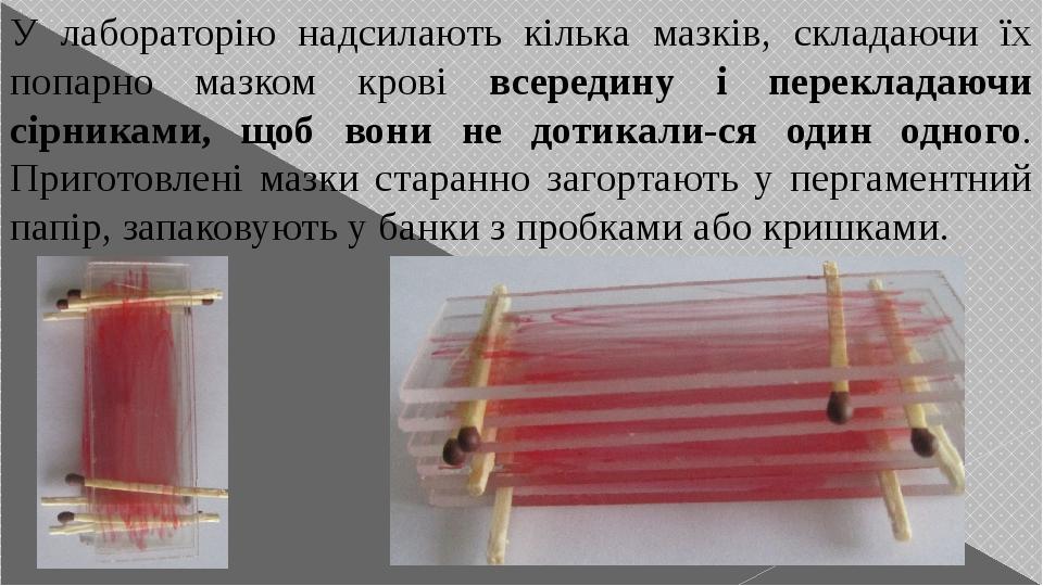 У лабораторію надсилають кілька мазків, складаючи їх попарно мазком крові всередину і перекладаючи сірниками, щоб вони не дотикалися один одного. ...