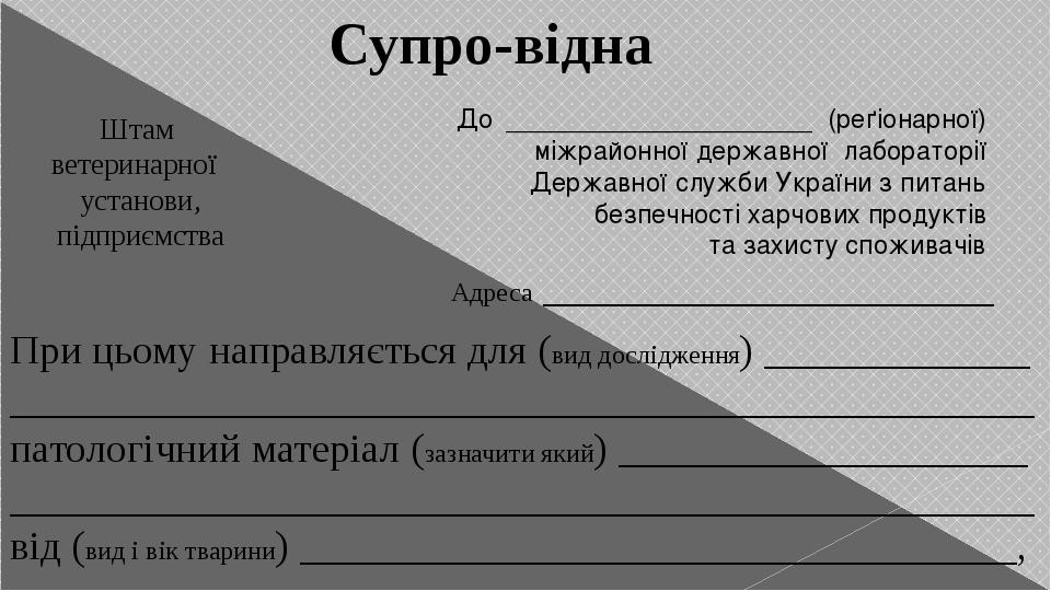 Супровідна Штам ветеринарної установи, підприємства До _____________________ (реґіонарної) міжрайонної державної лабораторії Державної служби Укра...