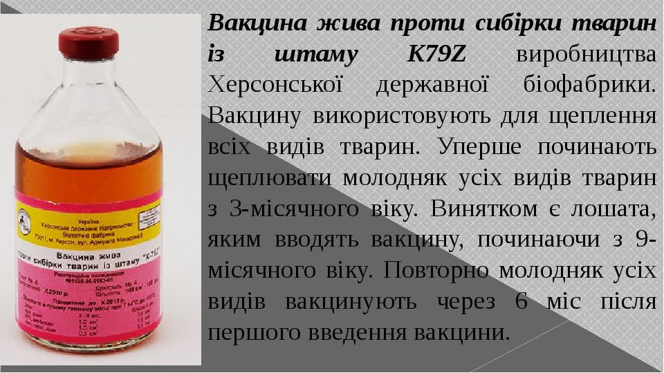 Вакцина жива проти сибірки тварин із штаму K79Z виробництва Херсонської державної біофабрики. Вакцину використовують для щеплення всіх видів тварин...