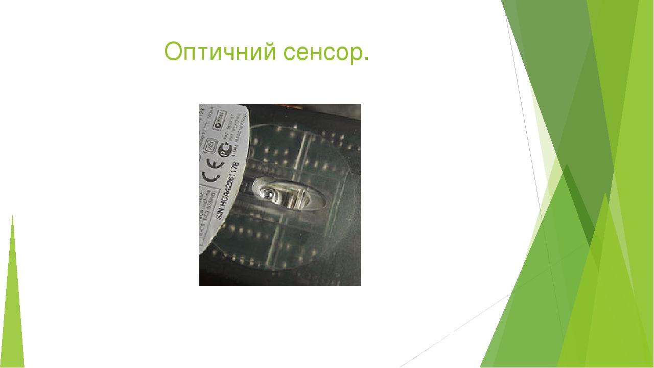 Оптичний сенсор.