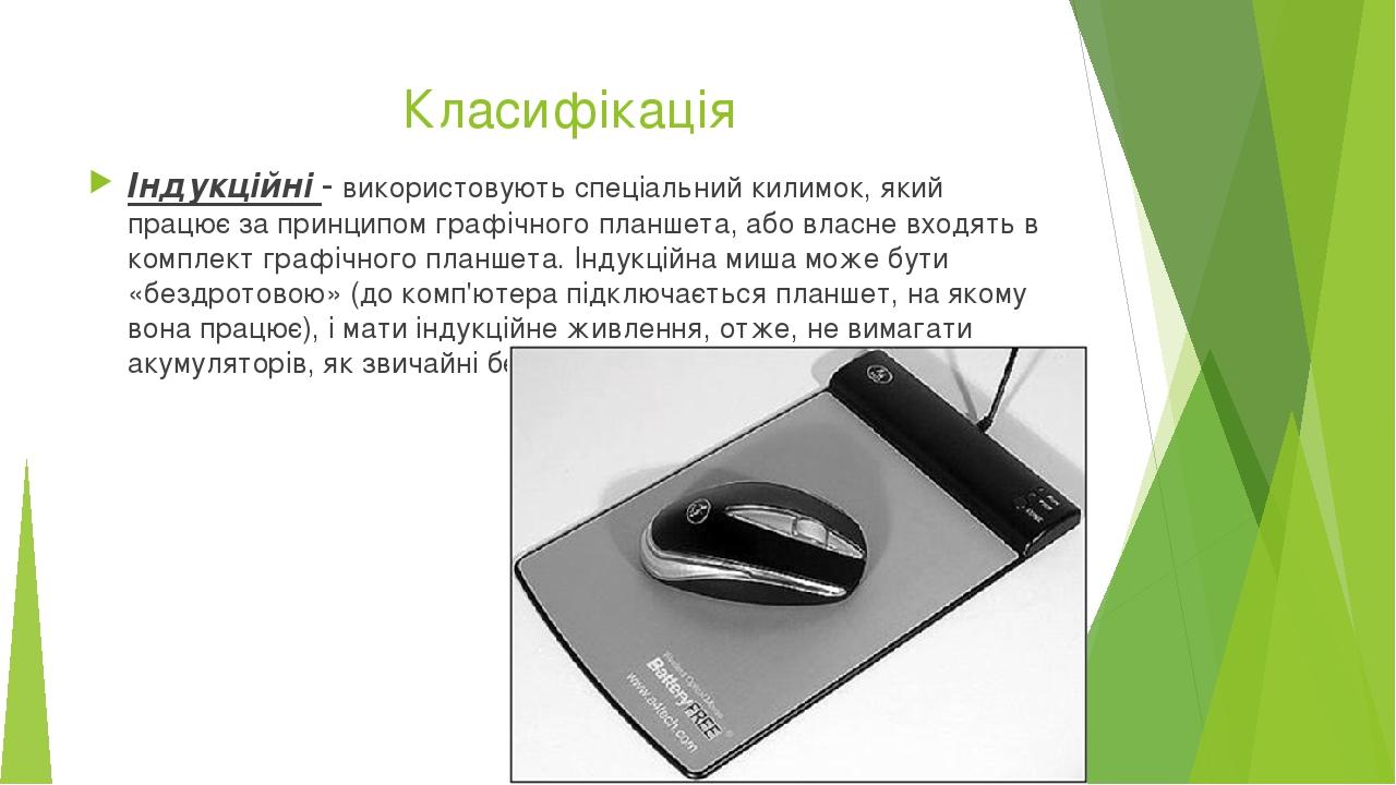 Класифікація Індукційні - використовують спеціальний килимок, який працює за принципом графічного планшета, або власне входять в комплект графічног...