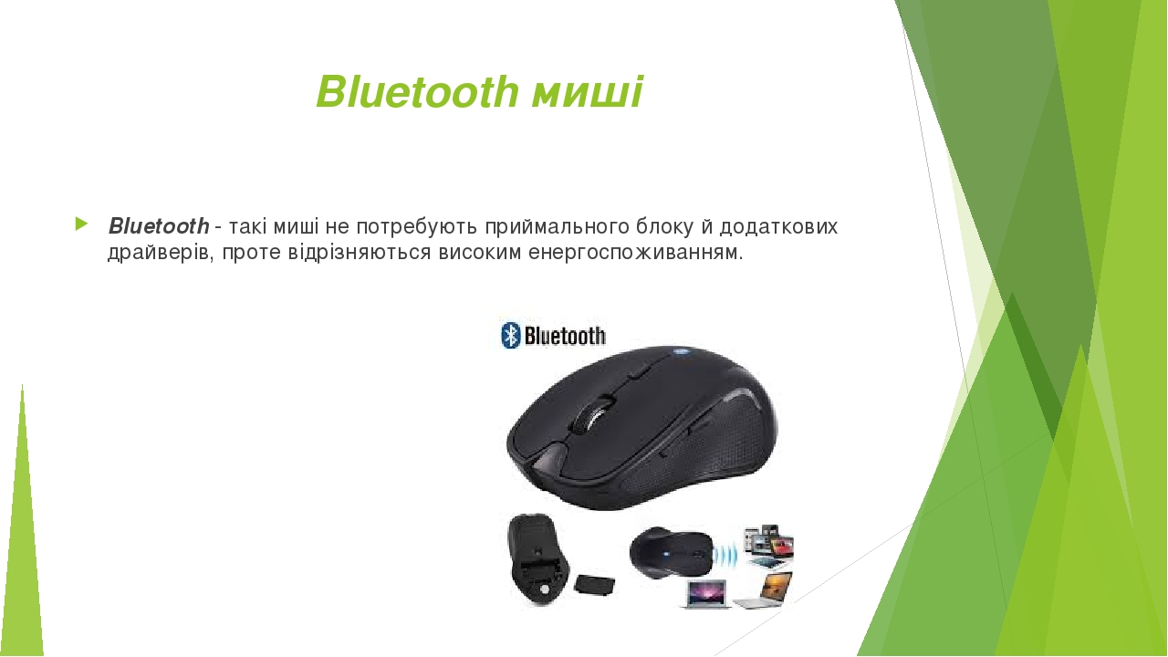 Bluetooth миші Bluetooth- такі миші не потребують приймального блоку й додаткових драйверів, проте відрізняються високим енергоспоживанням.