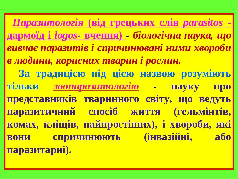 Паразитологія (від грецьких слів parasitos - дармоїд і lоgos- вчення) - біологічна наука, що вивчає паразитів і спричинювані ними хвороби в людини,...