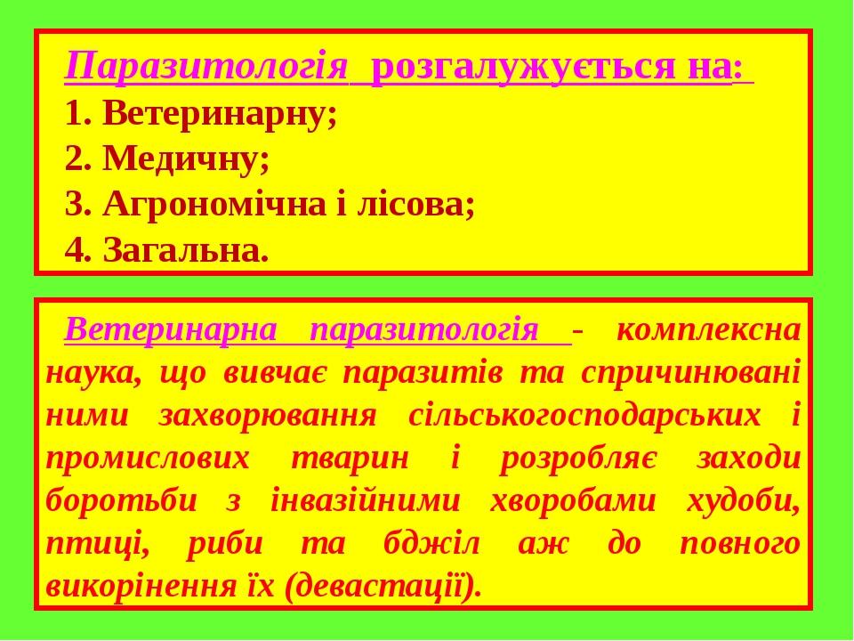 Паразитологія розгалужується на: 1. Ветеринарну; 2. Медичну; 3. Агрономічна і лісова; 4. Загальна. Ветеринарна паразитологія - комплексна наука, що...