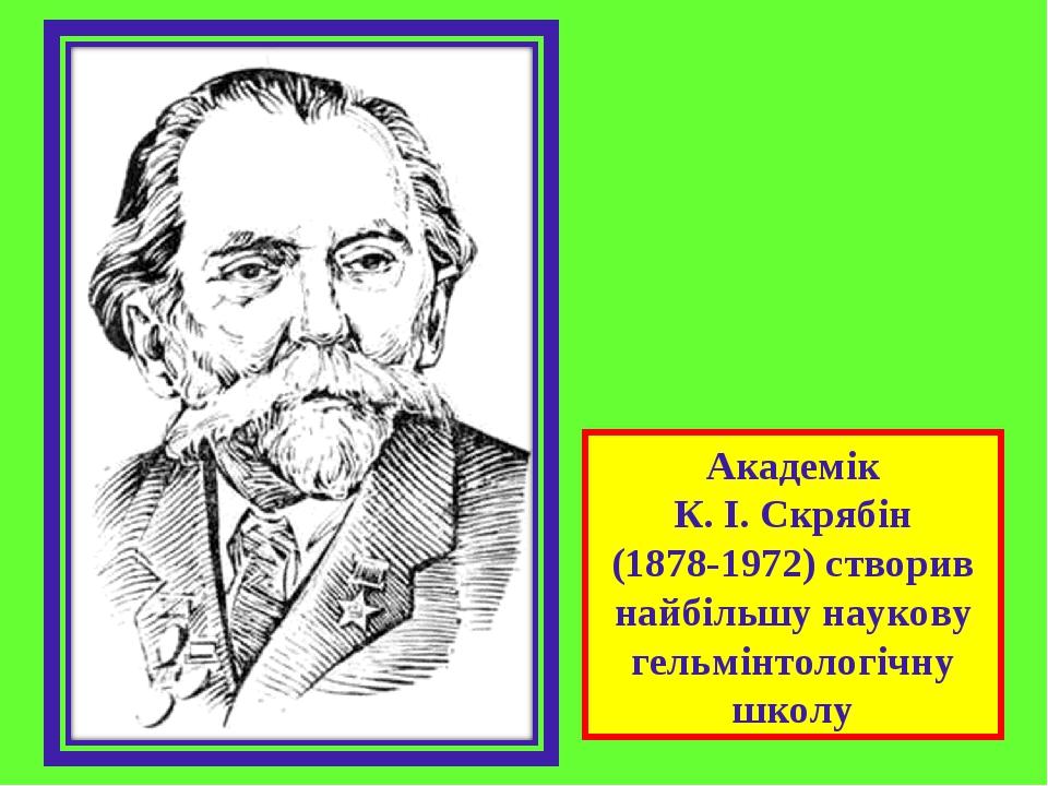Академік К. І. Скрябін (1878-1972) створив найбільшу наукову гельмінтологічну школу