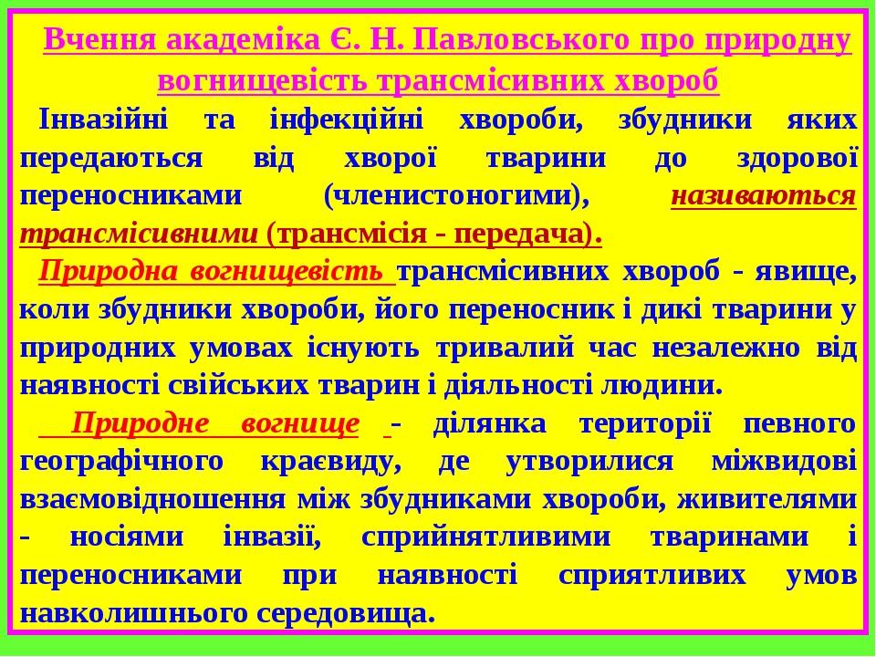 Вчення академіка Є. Н. Павловського про природну вогнищевість трансмісивних хвороб Інвазійні та інфекційні хвороби, збудники яких передаються від х...