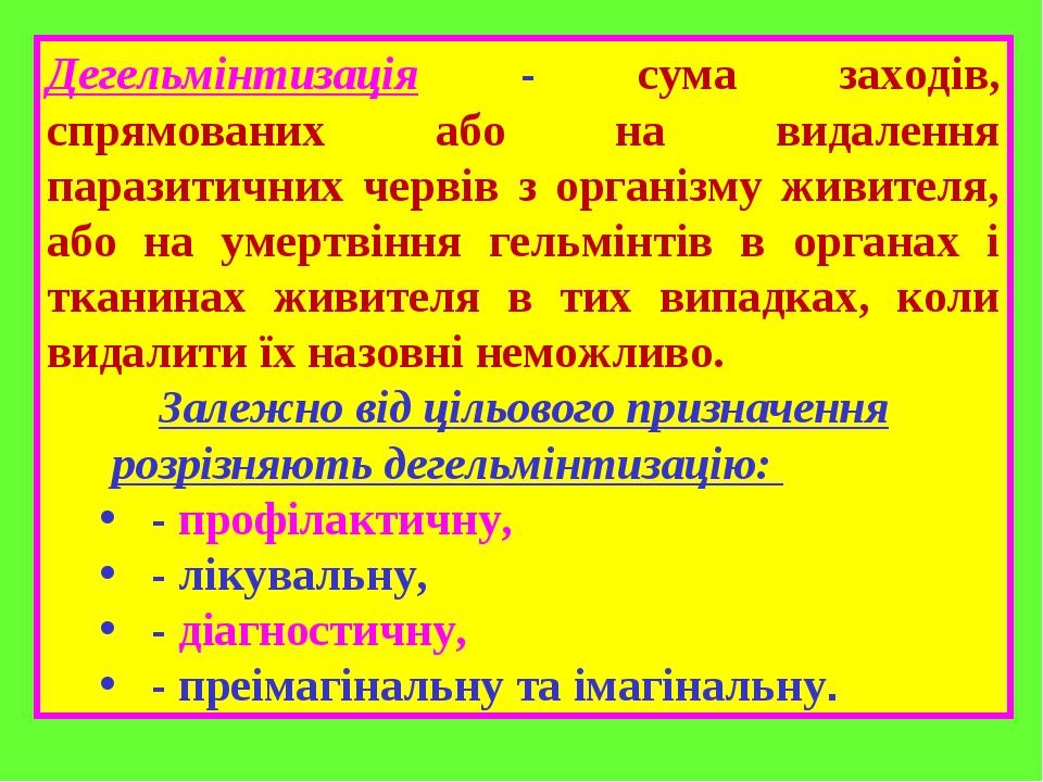 Дегельмінтизація - сума заходів, спрямованих або на видалення паразитичних червів з організму живителя, або на умертвіння гельмінтів в органах і тк...