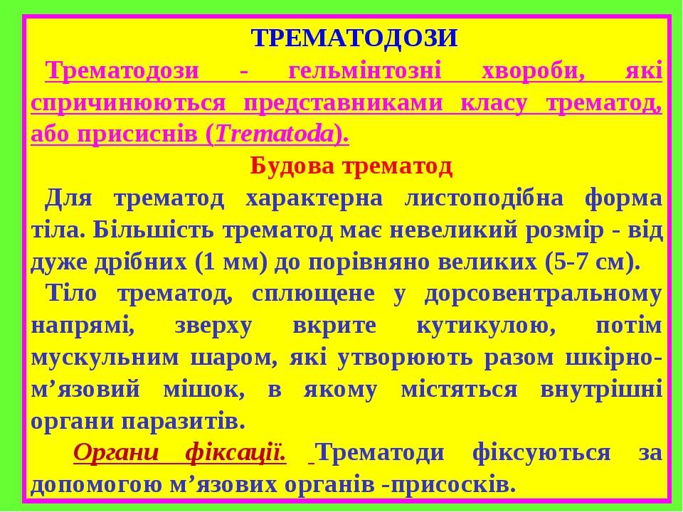 ТРЕМАТОДОЗИ Трематодози - гельмінтозні хвороби, які спричинюються представниками класу трематод, або присиснів (Trematoda). Будова трематод Для тре...