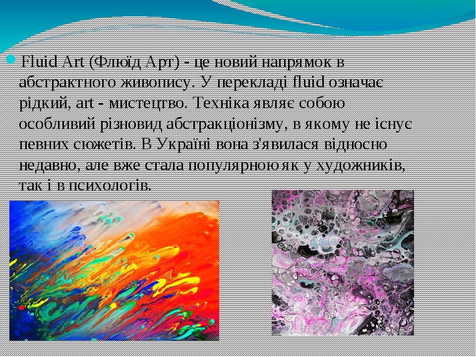 Fluid Art (Флюїд Арт) - це новий напрямок в абстрактного живопису. У перекладі fluid означає рідкий, art - мистецтво. Техніка являє собою особливий...