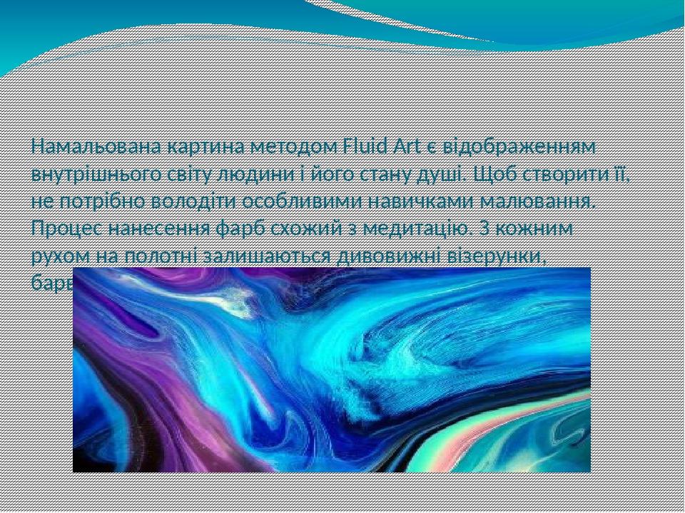 Намальована картина методом Fluid Art є відображенням внутрішнього світу людини і його стану душі. Щоб створити її, не потрібно володіти особливими...