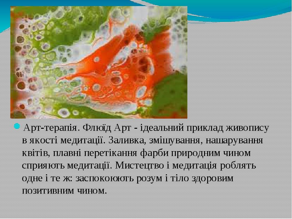 Арт-терапія. Флюїд Арт - ідеальний приклад живопису в якості медитації. Заливка, змішування, нашарування квітів, плавні перетікання фарби природним...