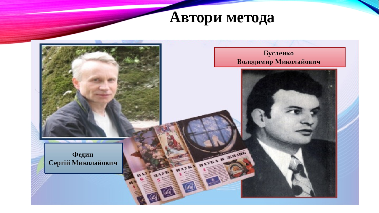 Автори метода Бусленко Володимир Миколайович Федин Сергій Миколайович