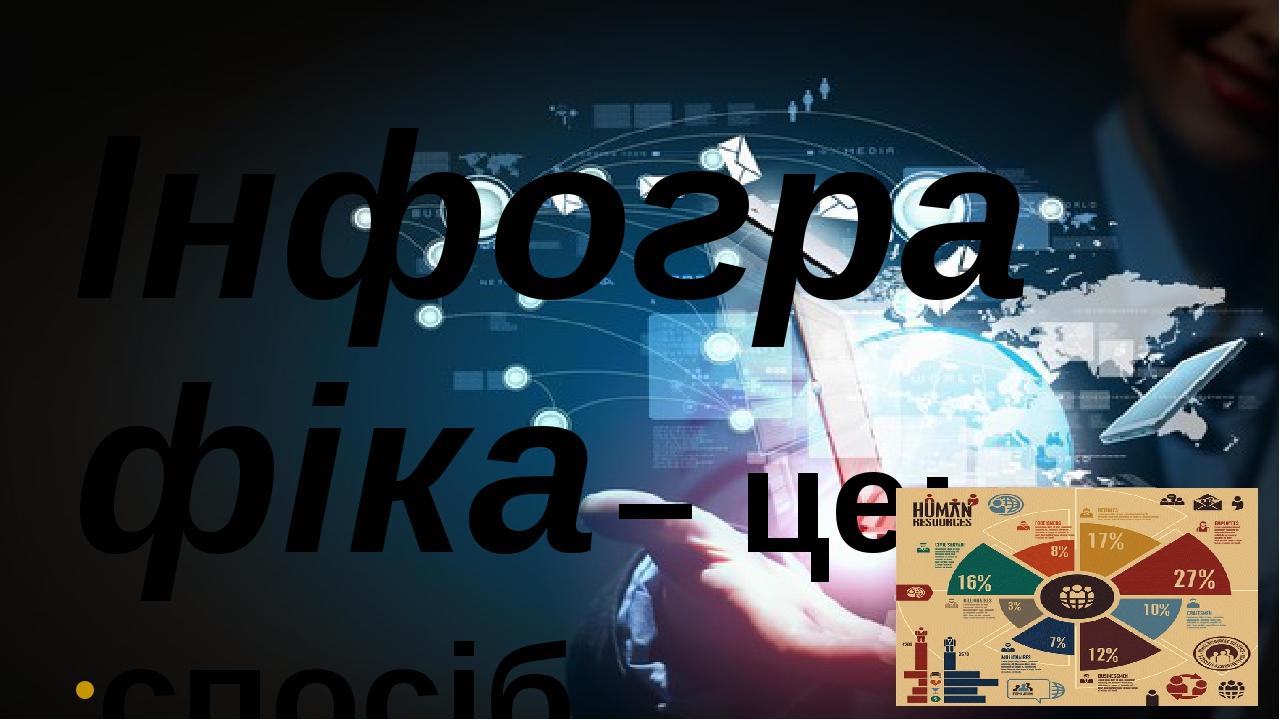 Інфографіка – це: спосіб передачі великого обсягу інформації за допомогою простих і зрозумілих візуальних методів; сучасний метод навчання; форма і...