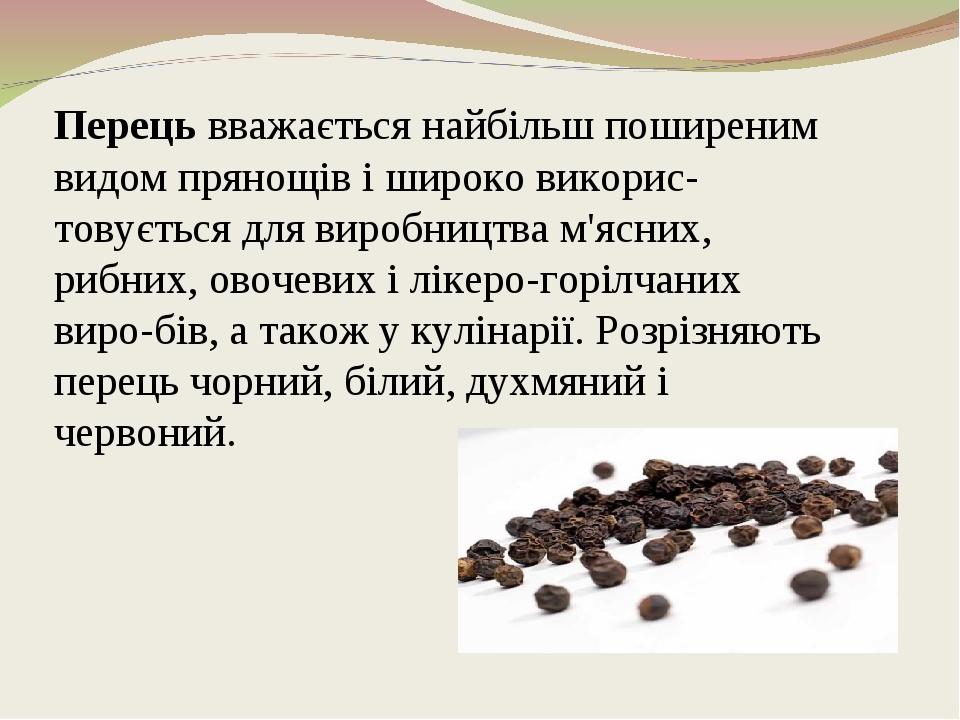Перець вважається найбільш поширеним видом прянощів і широко викорис-товується для виробництва м'ясних, рибних, овочевих і лікеро-горілчаних виро-б...