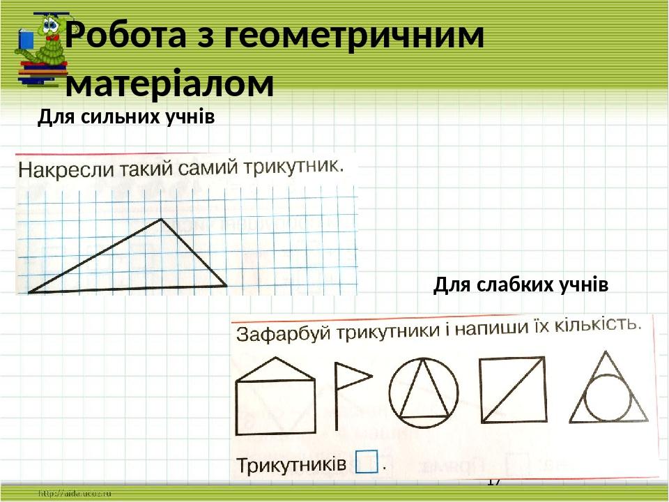Для сильних учнів Для слабких учнів Робота з геометричним матеріалом