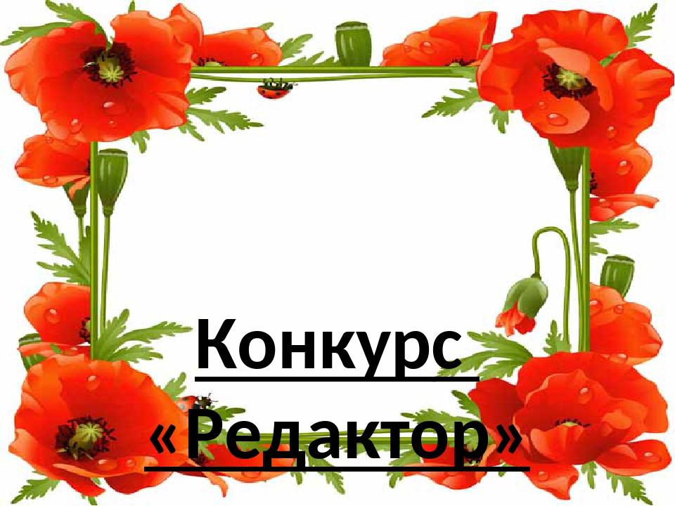Конкурс «Редактор»