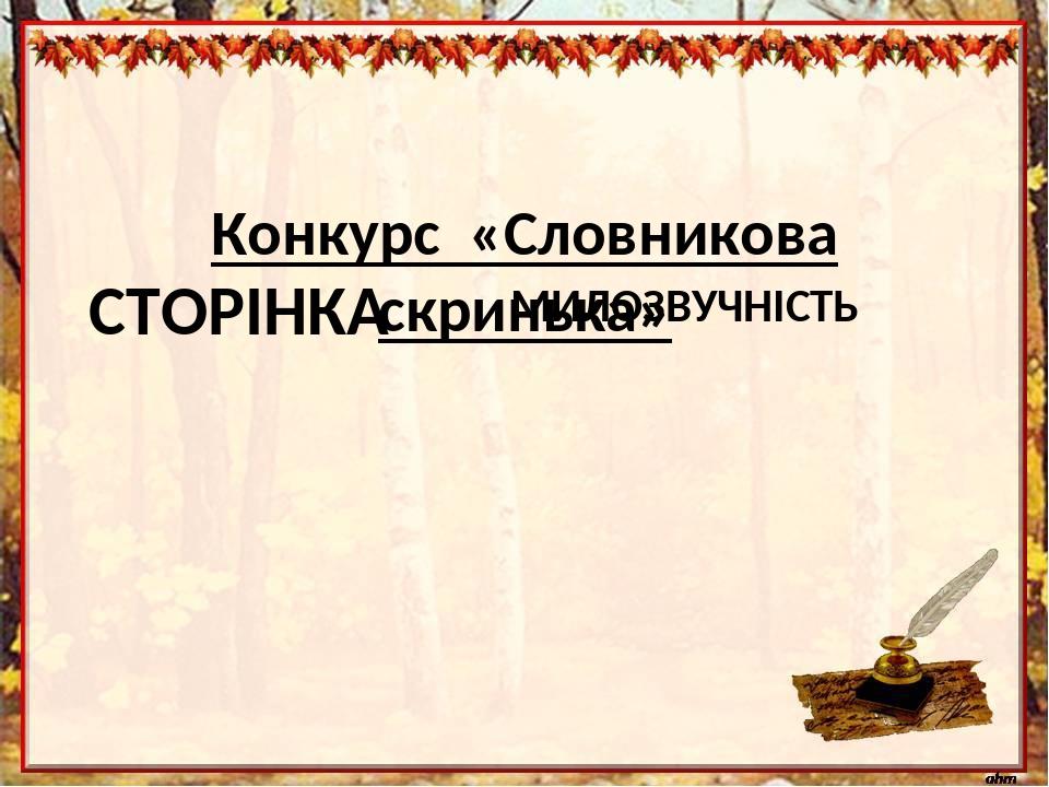 Конкурс «Словникова скринька» МИЛОЗВУЧНІСТЬ СТОРІНКА