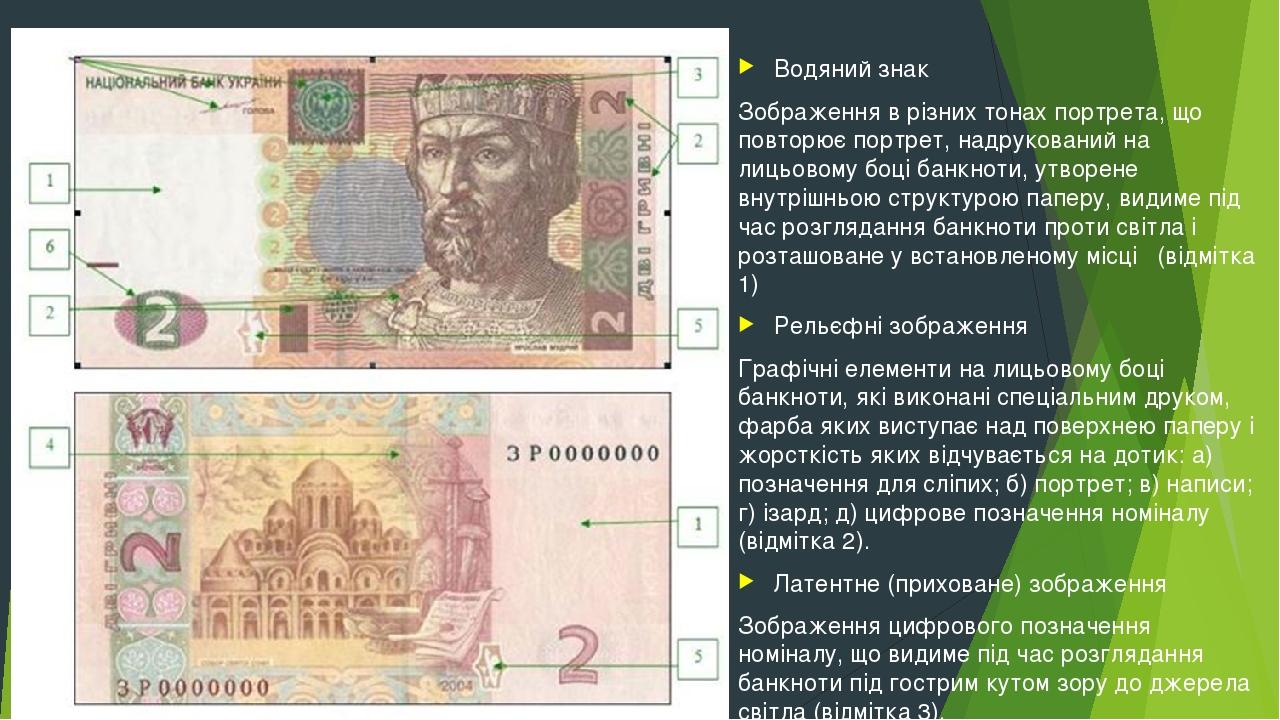 Водяний знак Зображення в різних тонах портрета, що повторює портрет, надрукований на лицьовому боці банкноти, утворене внутрішньою структурою папе...