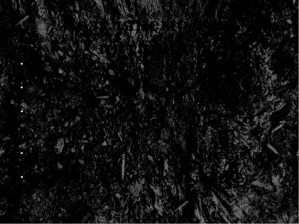 Розглянемо такі питання: 1) Спогади свідків Голодомору; 2) Голодомор у творах літератури; 3) Голодомор у музичному мистецтві ; 4) Голодомор у твора...