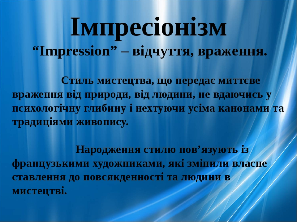 """Імпресіонізм """"Impression"""" – відчуття, враження. Стиль мистецтва, що передає миттєве враження від природи, від людини, не вдаючись у психологічну гл..."""