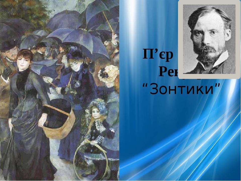 """П'єр Огюст Ренуар """"Зонтики"""""""