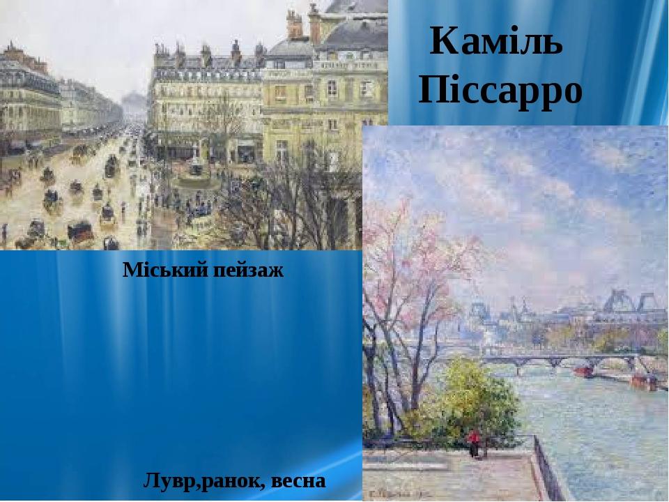 Міський пейзаж Каміль Піссарро Лувр,ранок, весна
