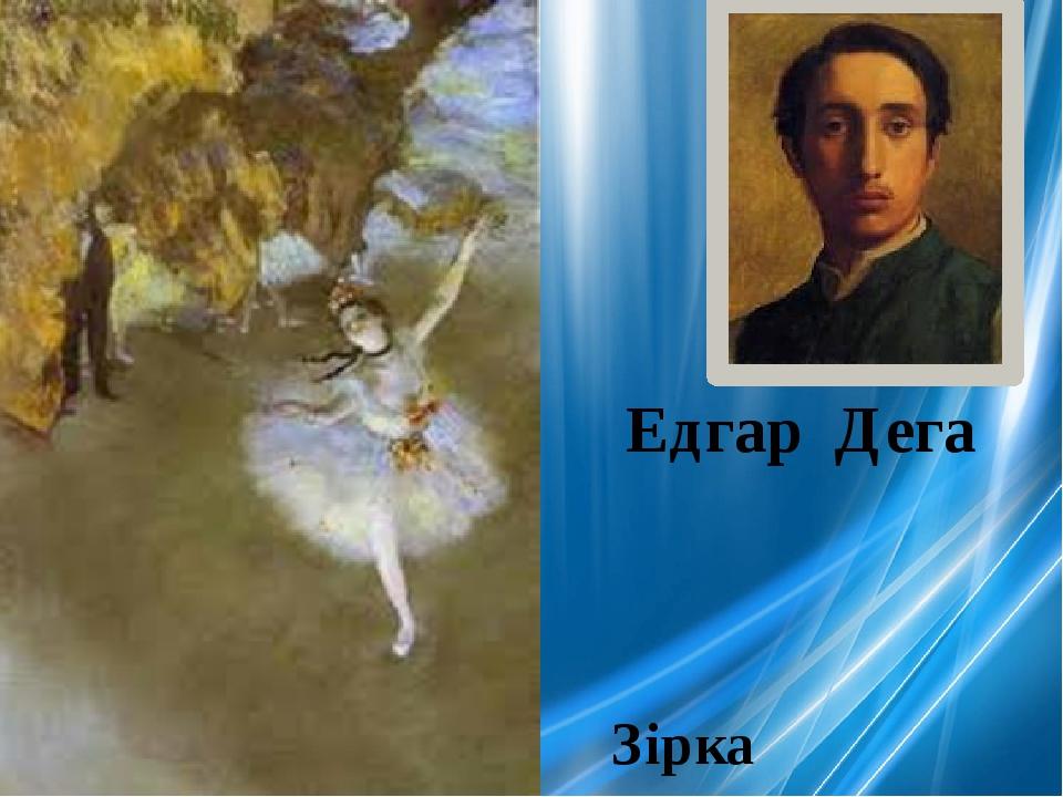 Едгар Дега Зірка