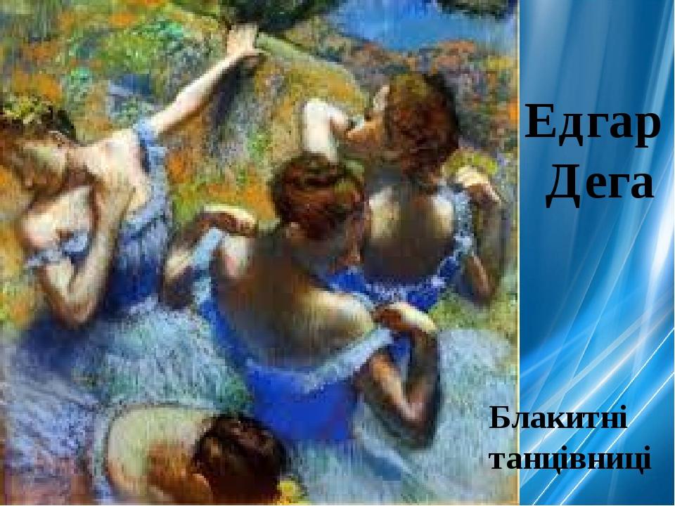 Едгар Дега Блакитні танцівниці