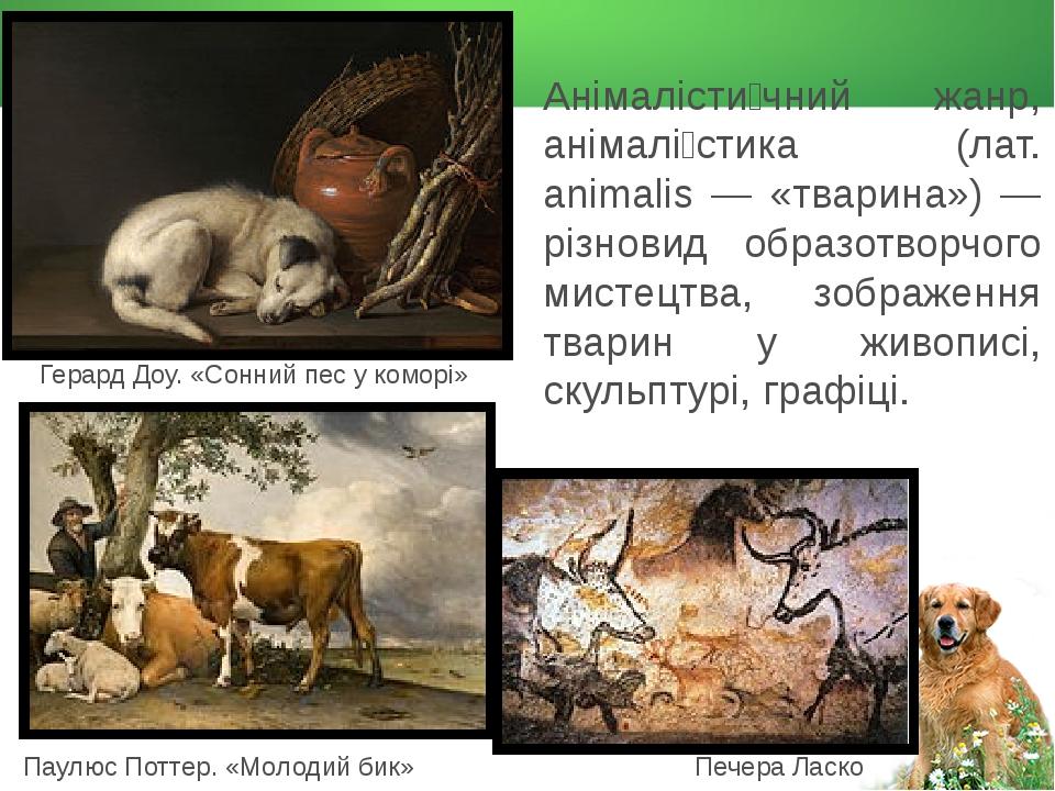 Анімалісти́чний жанр, анімалі́стика (лат. animalis — «тварина») — різновид образотворчого мистецтва, зображення тварин у живописі, скульптурі, граф...