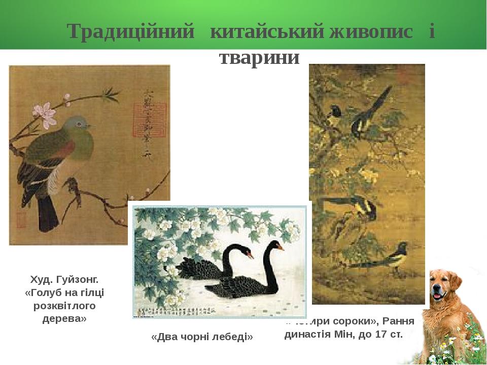 Традиційний китайський живопис і тварини Худ. Гуйзонг. «Голуб на гілці розквітлого дерева» «Чотири сороки», Рання династія Мін, до 17 ст. «Два чорн...
