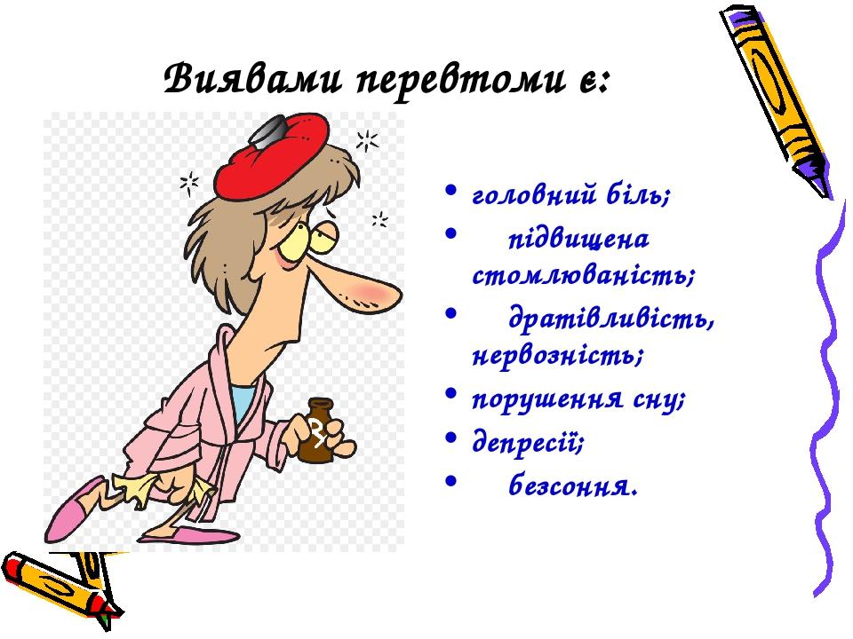 """Виявами перевтоми є: головний біль; """"""""підвищена стомлюваність; """"""""дратівливість, нервозність; порушення сну; депресії; """"""""безсоння."""