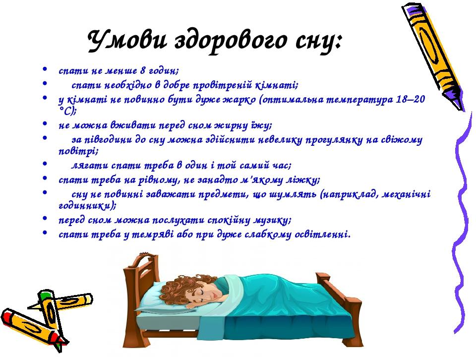 """Умови здорового сну: спати не менше 8 годин; """"""""спати необхідно в добре провітреній кімнаті; у кімнаті не повинно бути дуже жарко (оптимальна темпер..."""