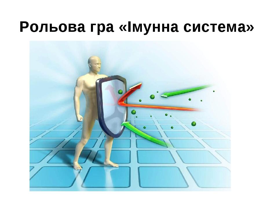 Рольова гра «Імунна система»