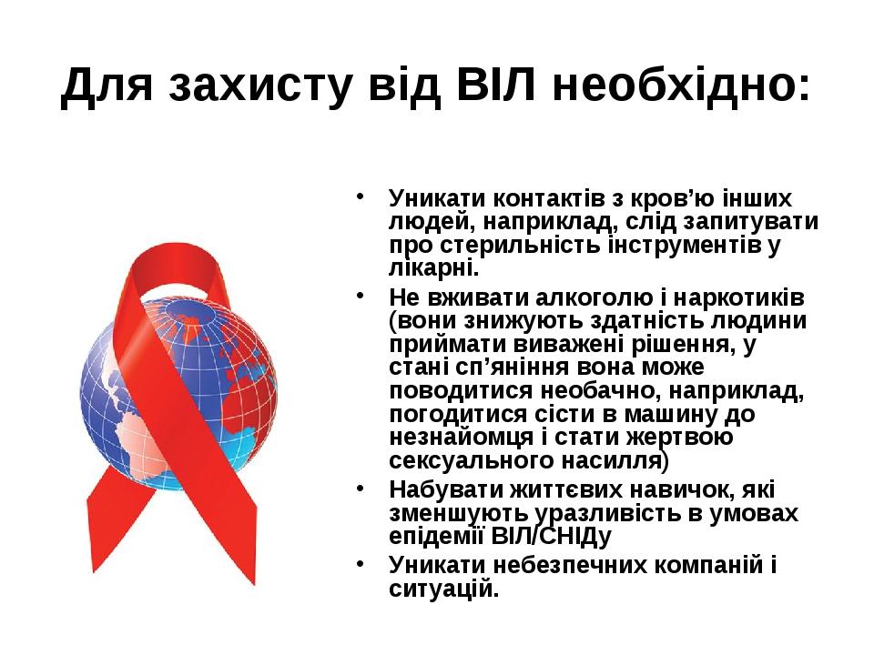 Для захисту від ВІЛ необхідно: Уникати контактів з кров'ю інших людей, наприклад, слід запитувати про стерильність інструментів у лікарні. Не вжива...