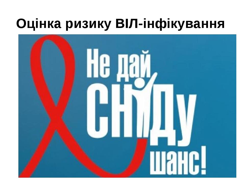 Оцінка ризику ВІЛ-інфікування