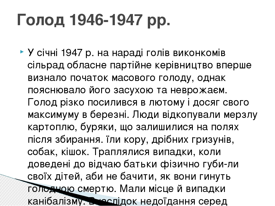 У січні 1947 р. на нараді голів виконкомів сільрад обласне партійне керівництво вперше визнало початок масового голоду, однак пояснювало його засух...