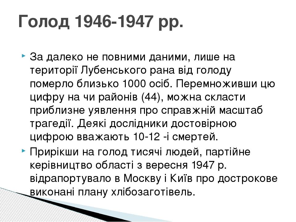 За далеко не повними даними, лише на території Лубенського рана від голоду померло близько 1000 осіб. Перемноживши цю цифру на чи районів (44), мож...