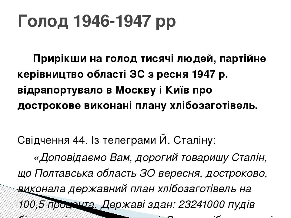 Прирікши на голод тисячі людей, партійне керівництво області ЗС з ресня 1947 р. відрапортувало в Москву і Київ про дострокове виконані плану хлібоз...