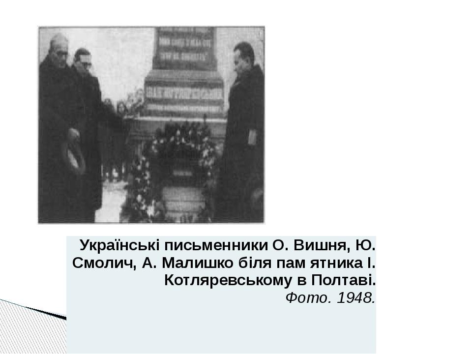 Українські письменники О. Вишня, Ю. Смолич, А. Малишко біляпамятникаІ. Котляревському в Полтаві. Фото. 1948.