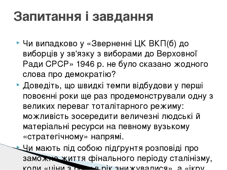 Чи випадково у «Зверненні ЦК ВКП(б) до виборців у зв'язку з виборами до Верховної Ради СРСР» 1946 р. не було сказано жодного слова про демократію? ...