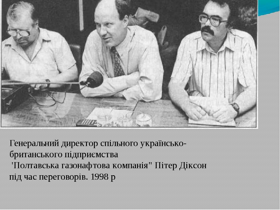 """Генеральний директор спільного українсько-британського підприємства 'Полтавська газонафтова компанія"""" Пітер Діксон під час переговорів. 1998 р"""