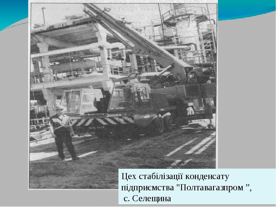 """Цех стабілізації конденсату підприємства """"Полтавагазпром """", с. Селещина"""